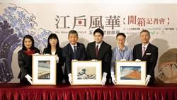 畫出庶民生活歌舞昇平 日本浮世繪在台展出