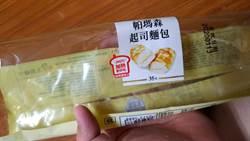 超商麵包剝開氣歪 網勸:不能這樣吃