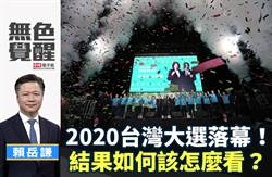 無色覺醒》賴岳謙:2020台灣大選落幕!結果如何該怎麼看?