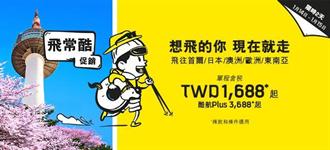 搭酷航飛韓國滑雪 單程含稅1,788元起