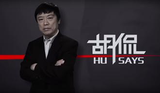 陸媒網紅胡錫進:武統台灣需要戰略耐心