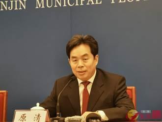 天津發布惠台「46條措施」