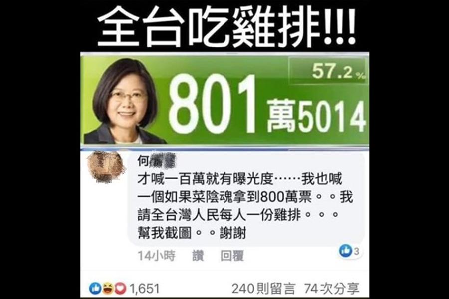 何姓網友選前在臉書發下豪語,如果「菜陰魂」拿到800萬票,就請全台灣人吃雞排。(圖/截自臉書)