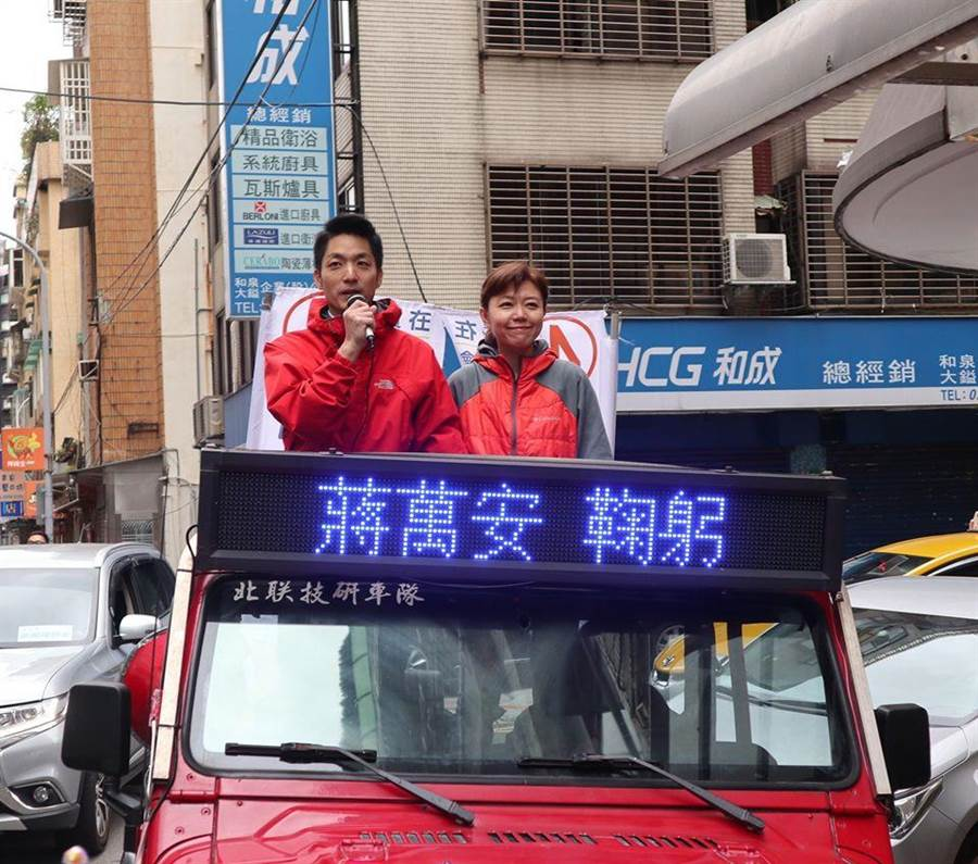 藍委蔣萬安(左)偕妻子石舫亘(右)謝票。(摘自蔣萬安臉書)