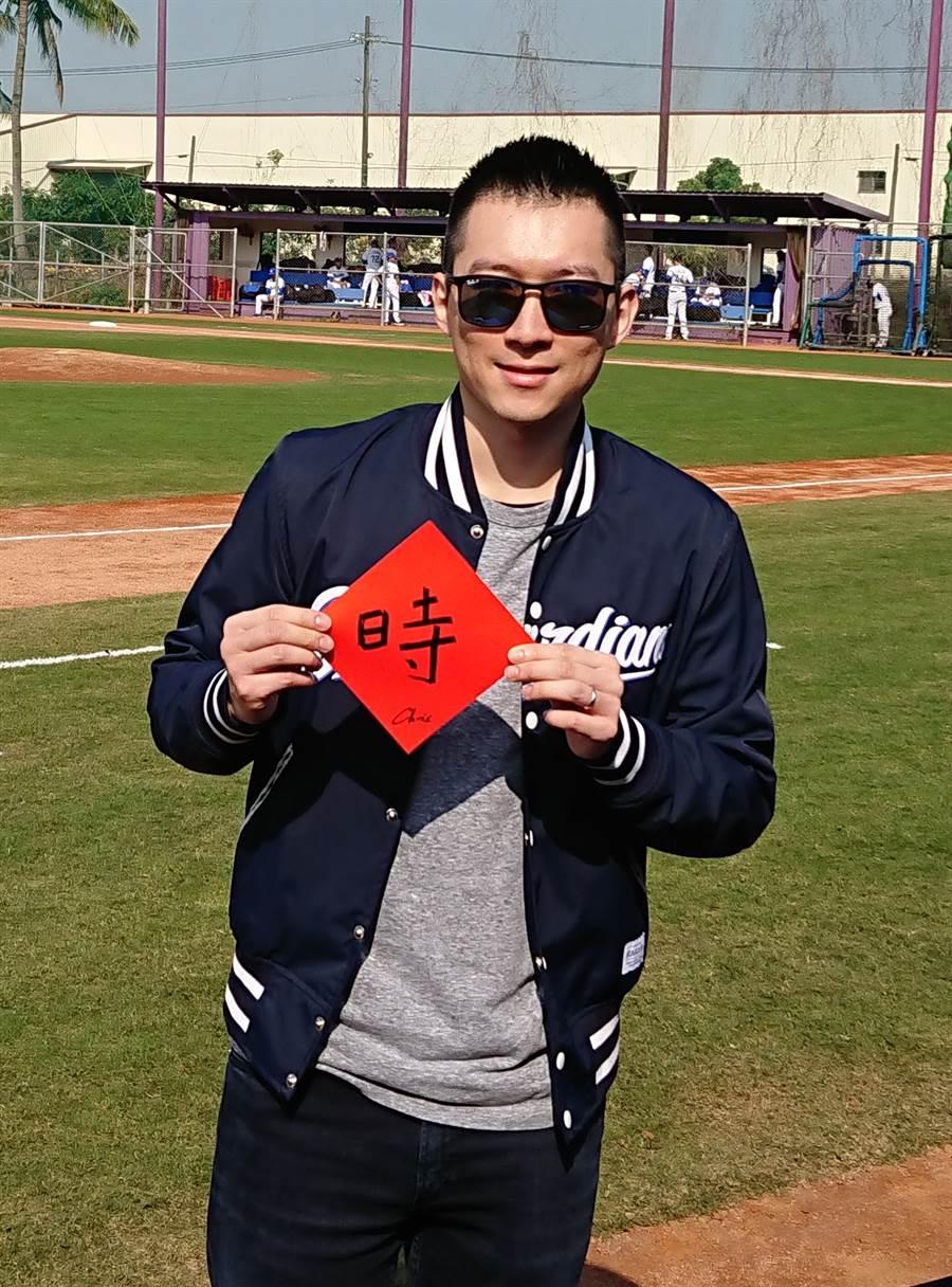 富邦悍將領隊蔡承儒為球隊寫出「時」的祝福字,希望球隊封王在此「時」。(陳志祥攝)