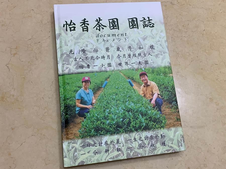 李欽德自費出書「怡香茶園園誌」,傳承茶園全紀錄。(何冠嫻攝)