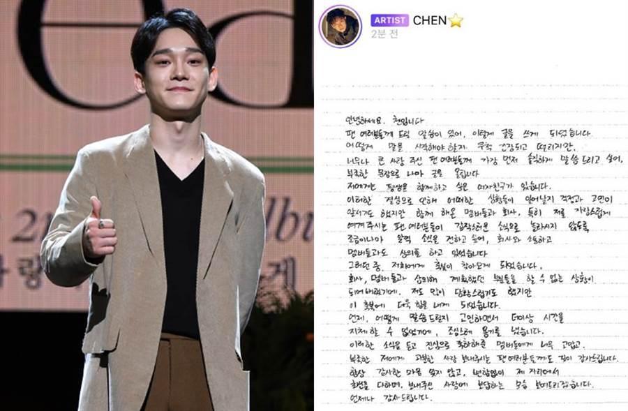 EXO成員Chen將結婚,女友已懷孕。(圖/翻攝自韓網)