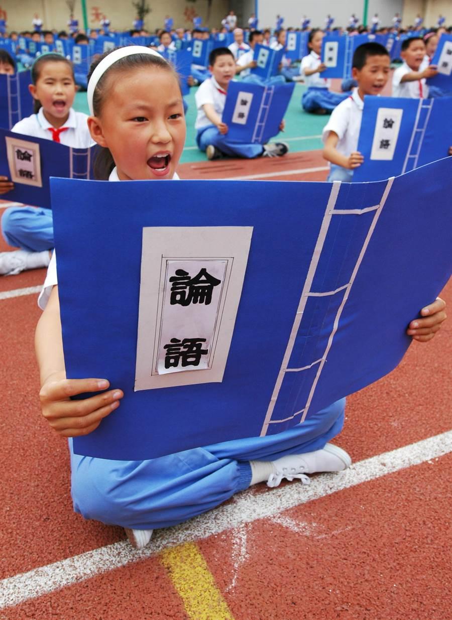 小學生們朗誦《論語》中的經典篇目。(新華社資料照片)