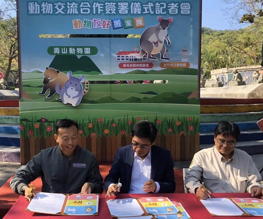 壽山動物園與新竹市立動物園、花蓮新光兆豐休閒農場進行動物交流,13日三方代表簽署。(柯宗緯攝)