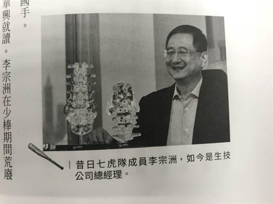 博士李宗洲。(圖/翻攝自 華興棒球50年)