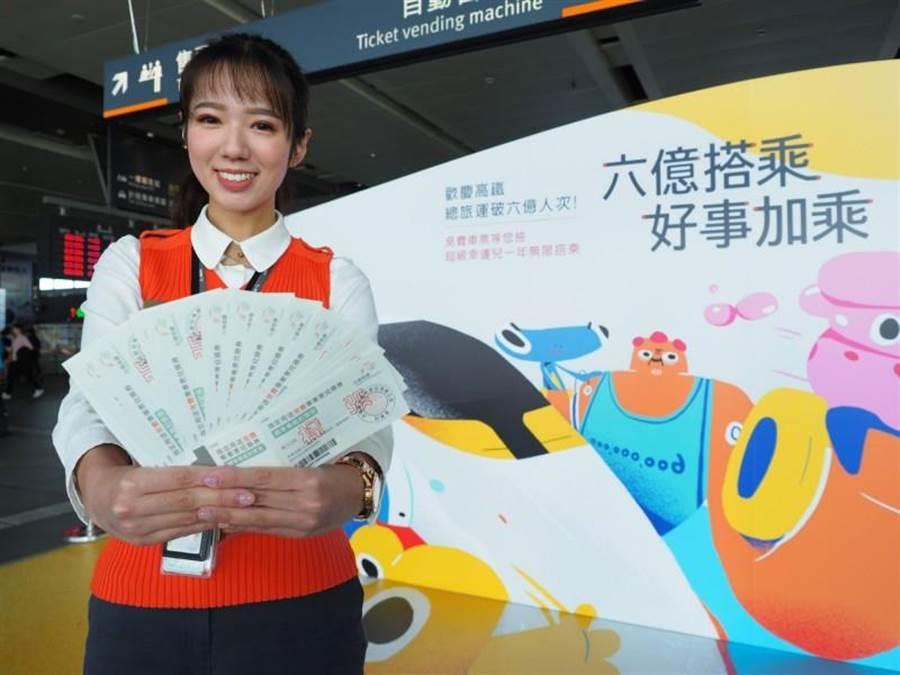 高鐵公司推出「六億搭乘好事加乘」歡慶活動。(台灣高鐵提供)