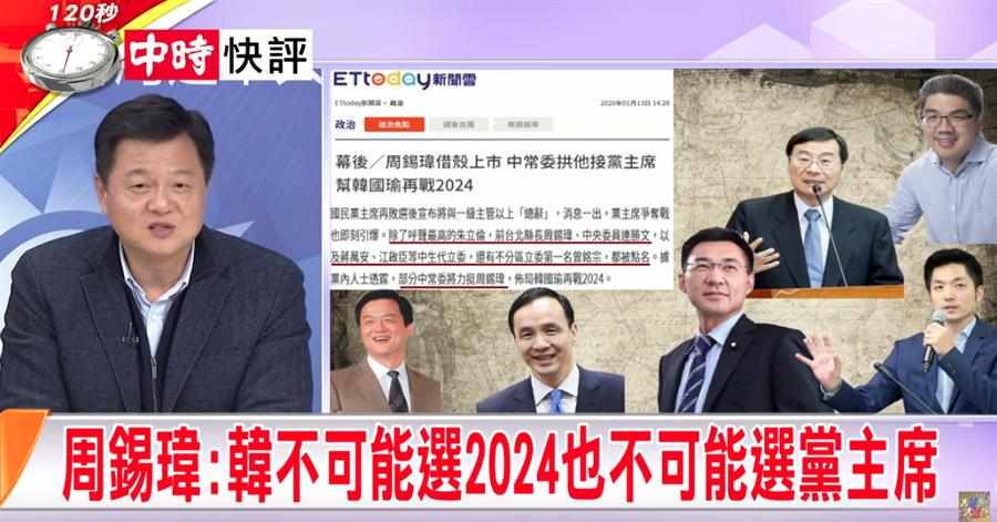 《大政治大爆卦》周錫瑋:韓不可能選2024也不可能選黨主席