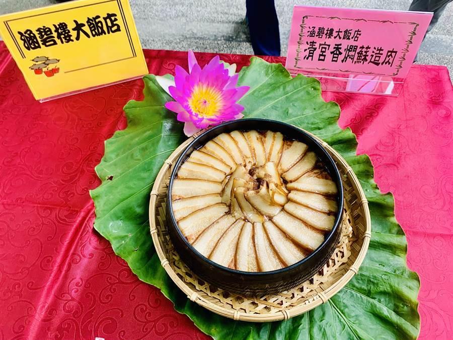 涵碧樓響應愛心年菜,推出清朝乾隆皇帝最愛的菜色。(廖志晃攝)