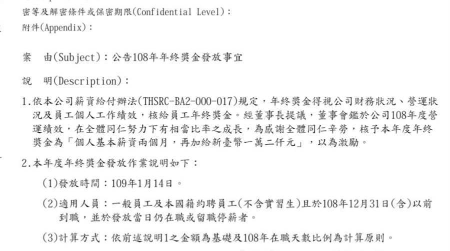 台灣高鐵年終獎金公告。(高鐵員工提供)