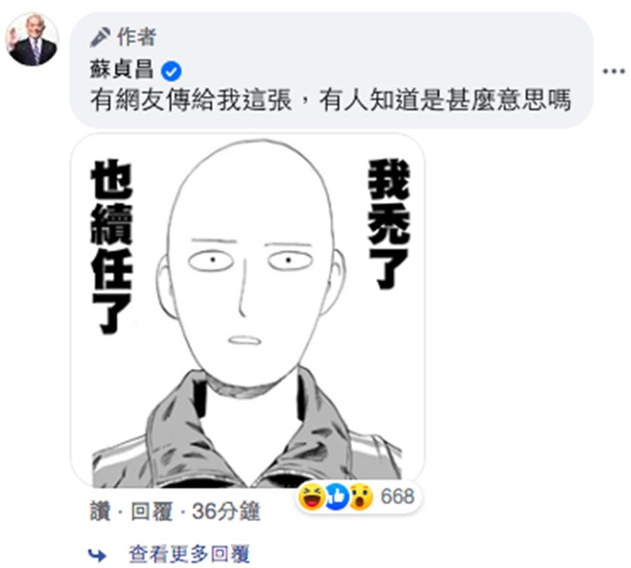 網友指蘇揆像一拳超人(蘇揆臉書擷圖)