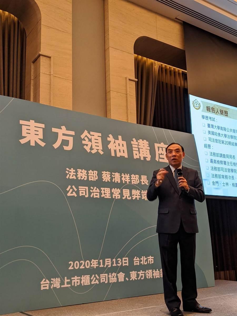 法務部長蔡清祥(右)應邀至東方領袖講座談公司治理常見弊端。(胡欣男攝)