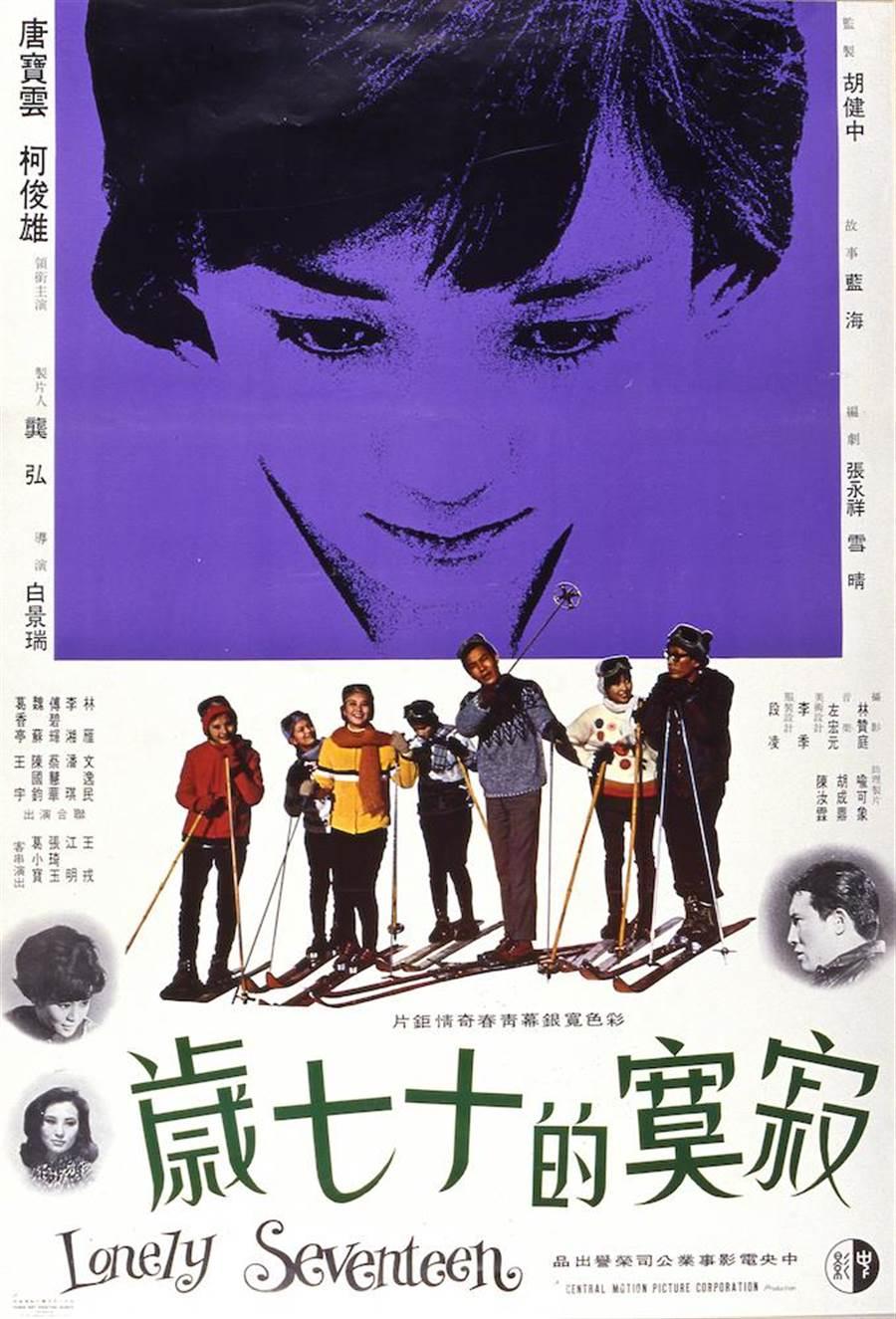 柯俊雄演過271部電影,他以《寂寞的十七歲》,成為第十四屆亞太影展影帝。(駿繕企業提供)