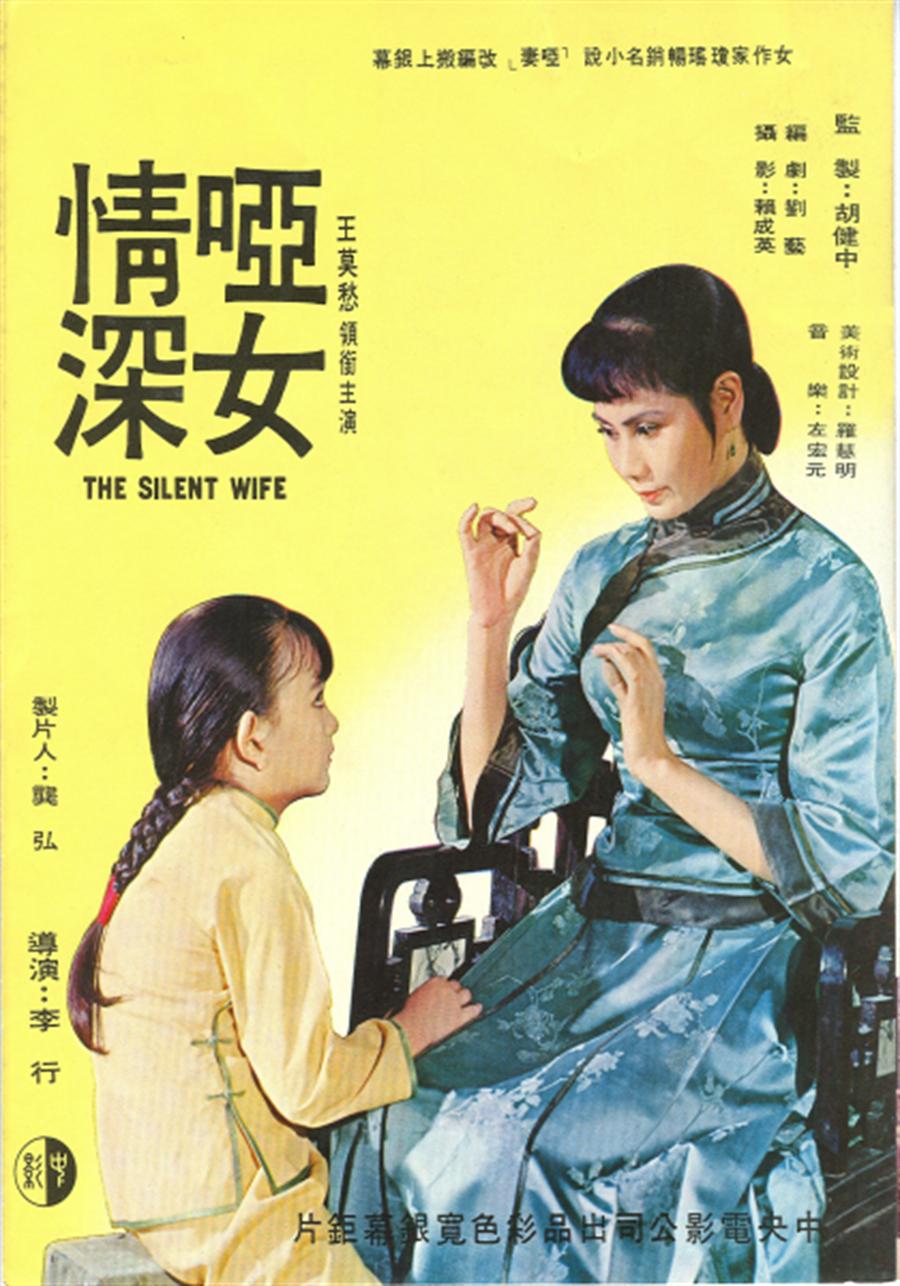 柯俊雄在《啞女情深》貢獻出精彩演技。(駿繕企業提供)