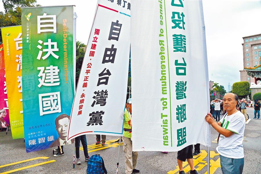 2018年10月10日,獨派在景福門前手持「台灣獨立」、「自決建國」旗幟表達理念。(本報系資料照片)