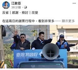 開出第一槍 江啟臣辭中常委 籲助度過罷韓危機