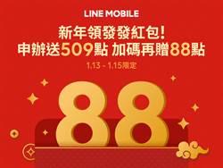 迎新年 LINE MOBILE限時三天紅包加碼點數回饋最高12%