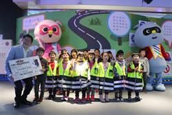 國際認證 中華車會與麗寶集團打造首座兒童交通安教育館