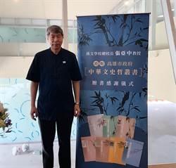 張亞中:國民黨要打破權貴結構的腐朽高牆