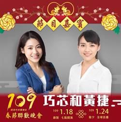 2大女神將在「春晚」合體 網:國民黨靠她了!