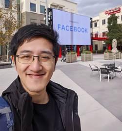 太強!交大光電博士臉書實習 4個月百萬入袋