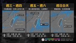 好天氣到周四 周五北台灣再轉濕冷