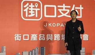 街口電支走入日本 跨境支付於日本啟用限期回饋20%