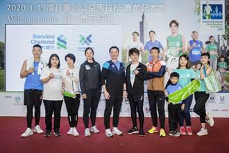 台北公益馬拉松周日登場 3萬跑者「勇」不設限