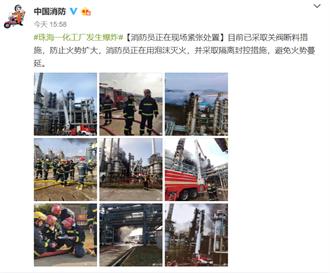 珠海化工廠爆炸 火災已撲滅無人員傷亡