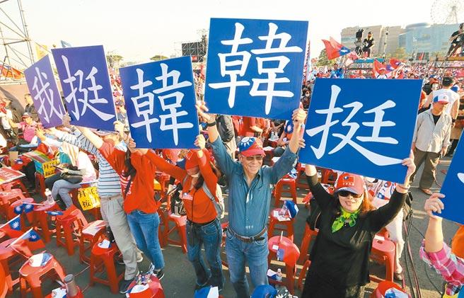11日,挺韓國瑜民眾高舉標語。(本報系記者陳信翰攝)