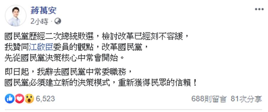國民黨立委蔣萬安14日凌晨在臉書宣布辭去中常委。(圖取自蔣萬安Facebook)