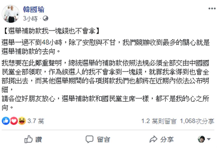 韓國瑜14日在臉書聲明,絕對不會參選黨主席。(圖取自韓國瑜 Facebook)