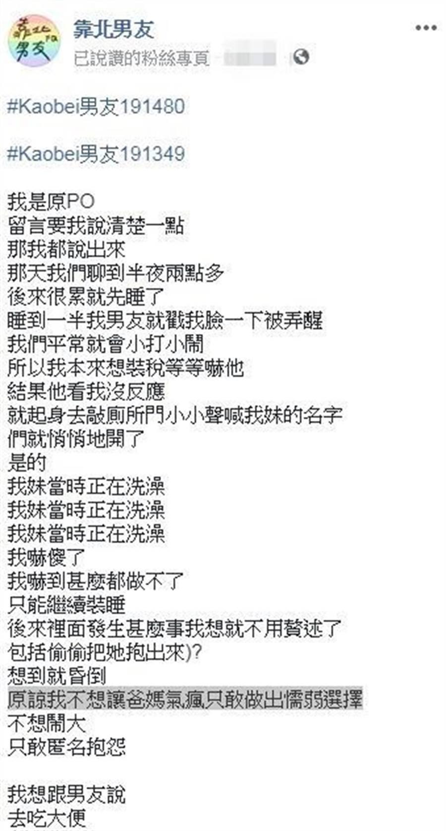 女網友貼文訴說男友在日本暗通款曲。(圖/翻攝自靠北男友臉書)