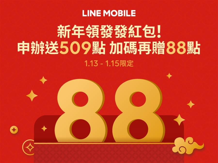 LINE MOBILE迎新年,限時三天紅包加碼。(LINE提供/黃慧雯台北傳真)
