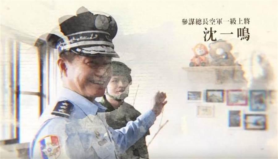 移柩追思影片,紀念已故參謀總長沈一鳴等英勇犧牲的八位將士。
