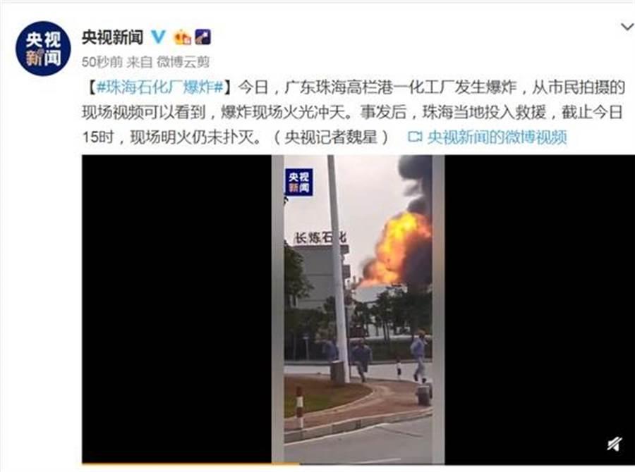 廣東珠海石化廠發生爆炸。(截圖取自央視新聞)