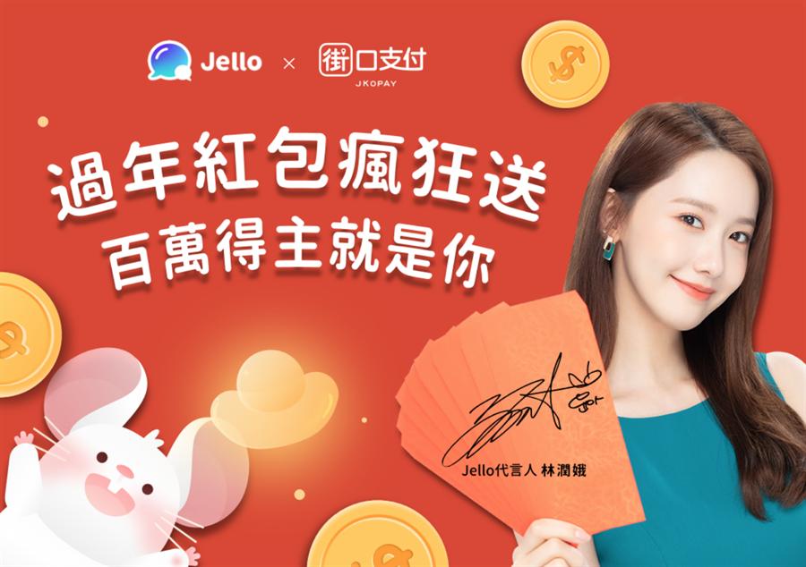 街口率先公布1/17起跑今年度紅包活動,再度選擇結合Jello,能否成功帶動Jello使用人數,令人十分好奇。(摘自街口App)