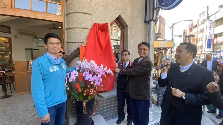 台中市議員黃守達(左一)等為頂街派出所「A.D.1936藝文珈琲」揭牌。(王文吉攝)