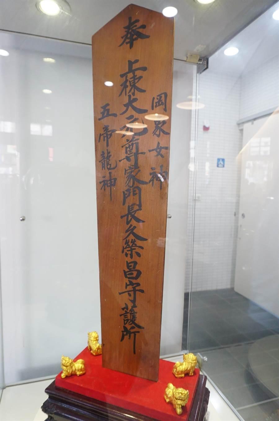 頂街派出所保留保留昭和11年舉行上棟式的「棟札」,記載了這棟建築的身分與傳統。(王文吉攝)