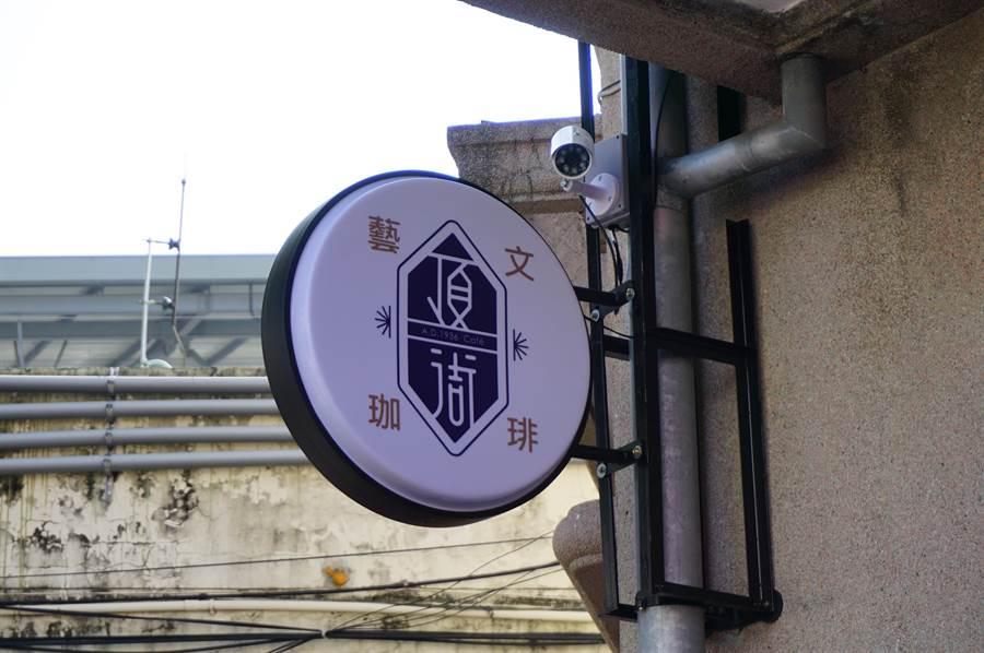 建於日據時期的頂街派出所轉型「A.D.1936藝文珈琲」。(王文吉攝)