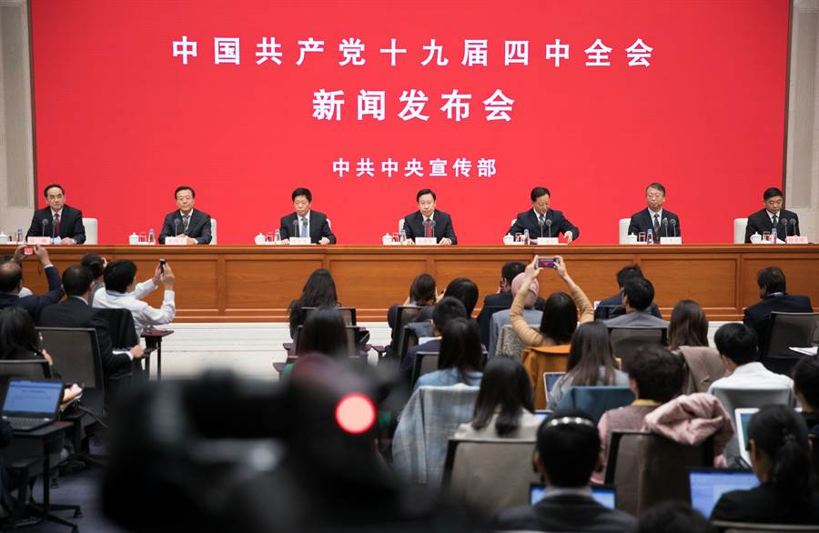 2019年11月1日,中共中央宣傳部舉行中國共產黨十九屆四中全會新聞發佈會。(新華社記者金立旺攝)
