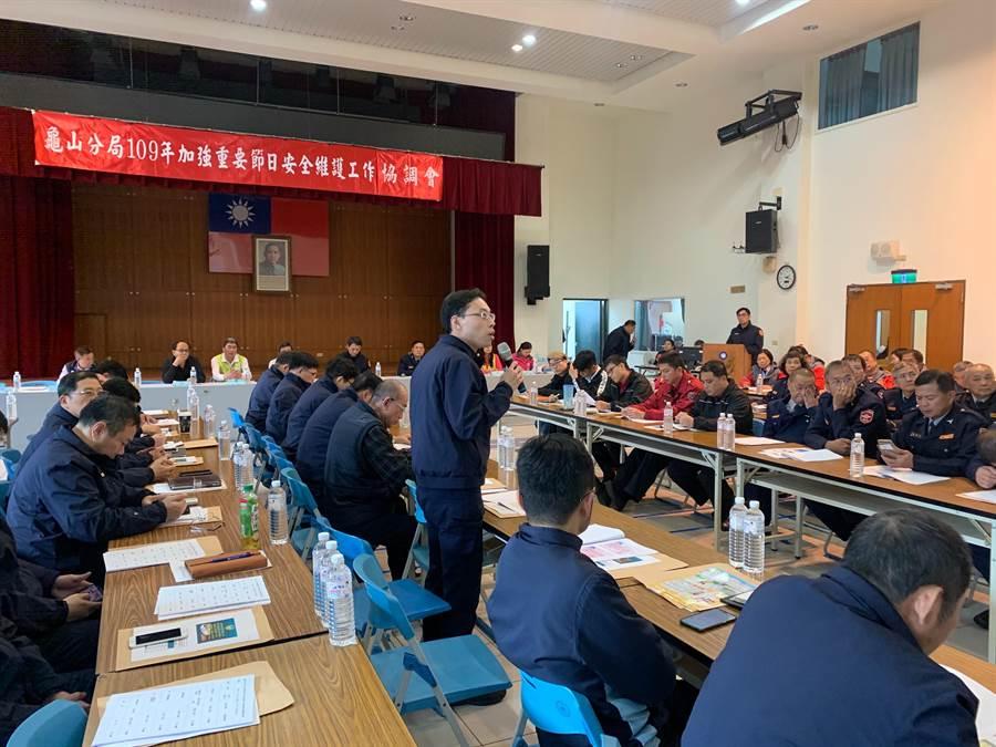 園市龜山警分局14日下午舉辦加強重要節日安全維護協調會。(警方提供/賴佑維桃園傳真)