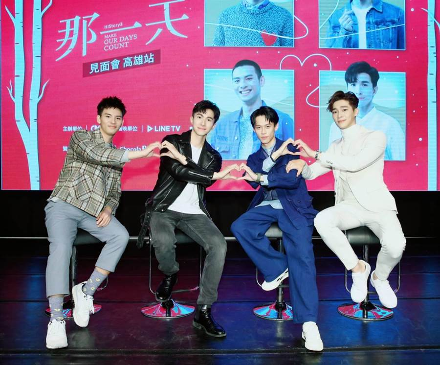 宋偉恩、黃雋智、張瀚元、劉韋辰出席見面會。(LINE TV提供)