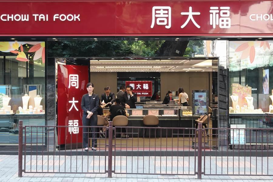 周大福珠寶集團坦承,受反送中抗議的影響,公司盈利大幅下滑,該公司將在香港部份門市租約到期後予以關閉,總數不超過15家,大約佔香港全部門市的2成。(圖/中新社)