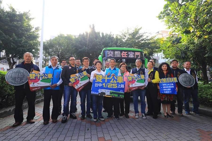 台中市長盧秀燕(前排左5)14日宣布加碼「雙十公車」政策,即10公里以內免費,超過最多,只收10元,並自元月25日大年初一上路。圖/劉朱松