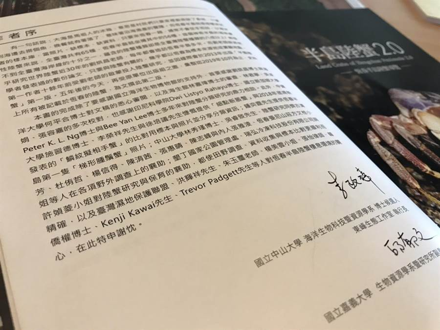 河合賢二說,看到李博士親自送書、又見到感謝名單中出現自己的名字Kenji Kawai先生,內心感動無法言喻。(謝佳潾攝)